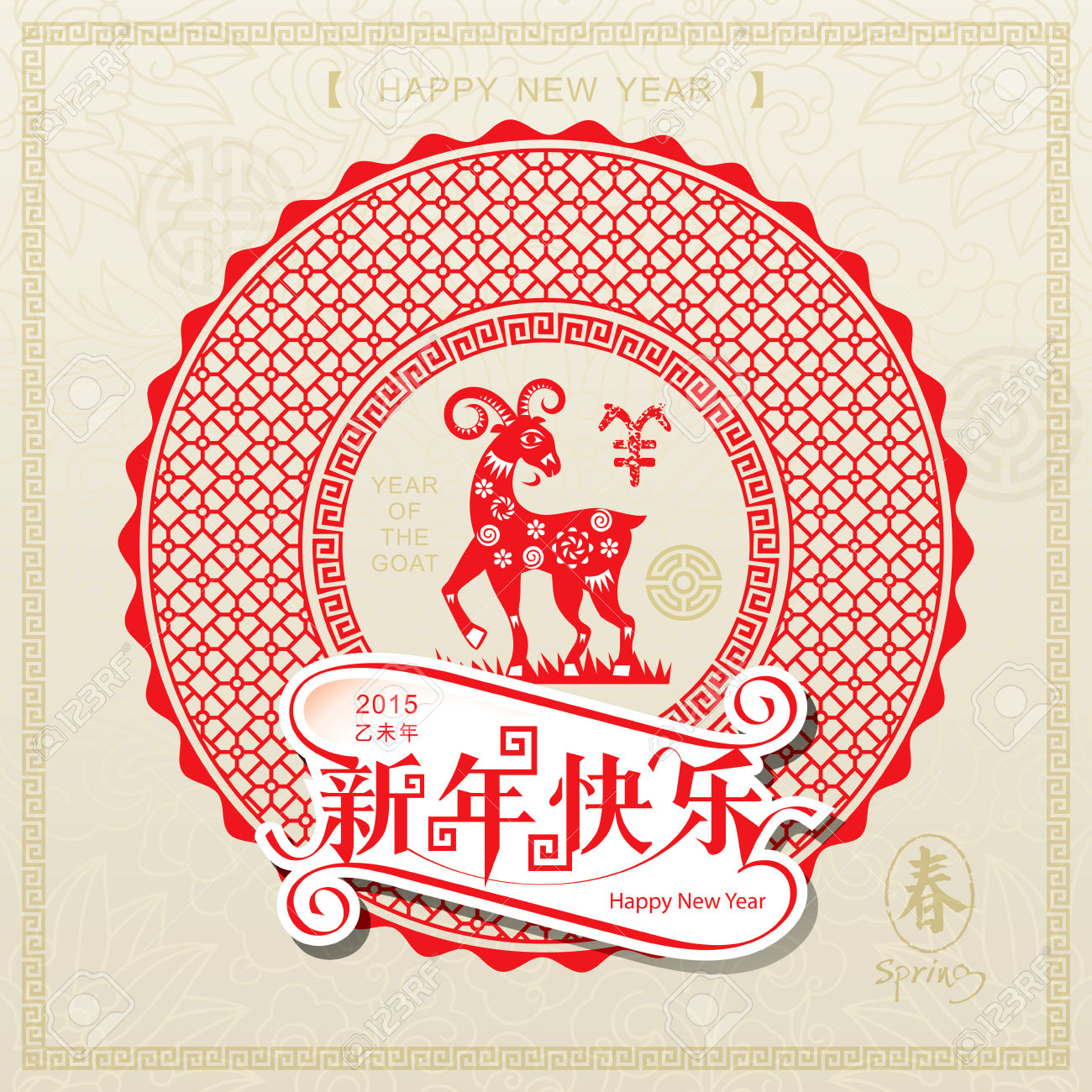 32063540-Happy-Chinese-New-Year-decorative-year-of-the-goat-with-seamless-pattern-background--Stock-Vector.jpg